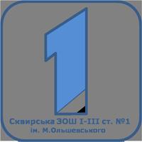 Сквирська ЗОШ І-ІІІ ступенів №1 ім. М.Ольшевського